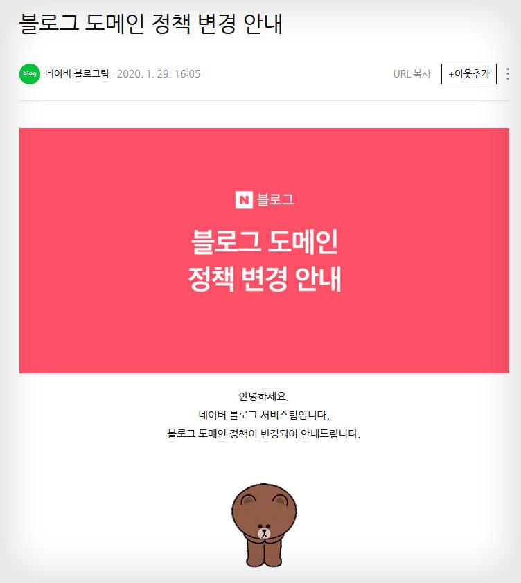 네이버 블로그 도메인 정책 변경 안내