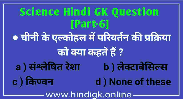 General Science Most Important GK In Hindi Questions & Answers