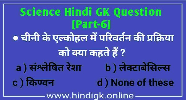 General Science Most Important GK In Hindi Questions & Answers (Part-6)