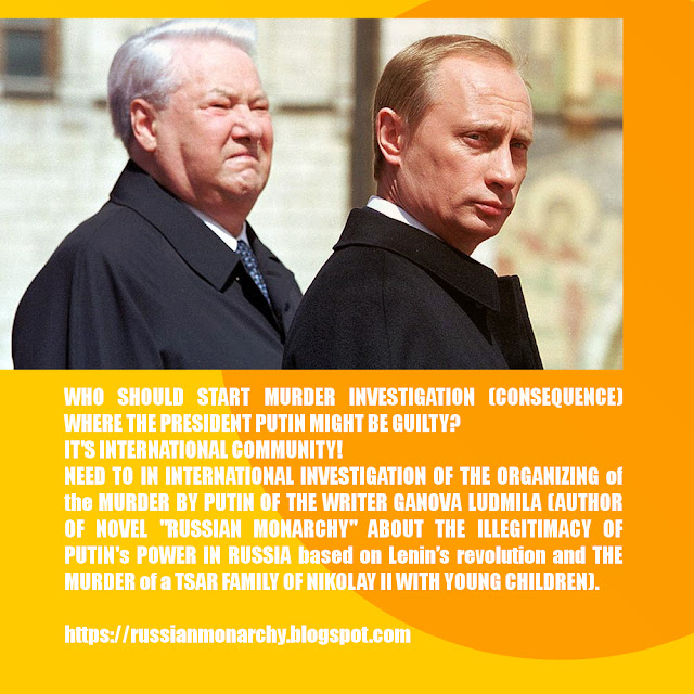 Путин - Ельцин, о методах убийства Ельцина Путиным рассказывает Генерал ФСБ Б.Ратников (Воздействие инфразвукового оружия)