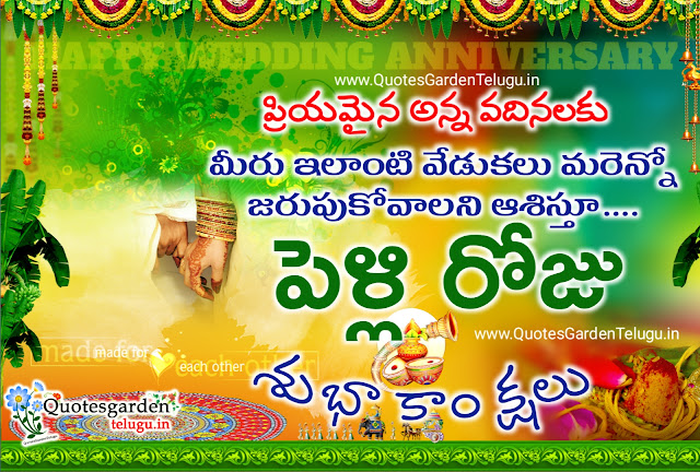 happy-marriage-day-greetings-wishes-images-for-brother-in-telugu