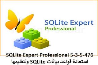 SQLite Expert Professional 5-3-5-476 استعادة قواعد بيانات SQLite وتنظيمها