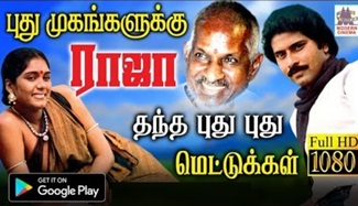 Ilaiyaraja meoldy hits | Music Box