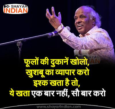 Khata Hindi Shayari Status