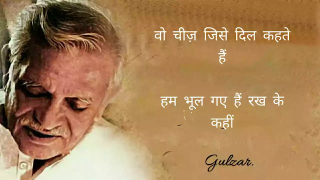 Gulzar shayari on love