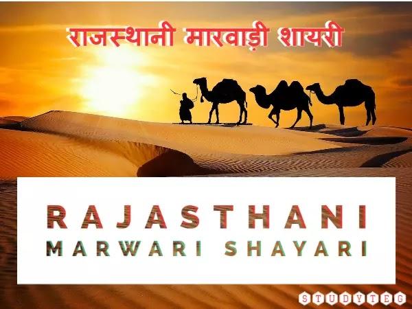 20+ Rajasthani marwari shayari and quotes for whatsapp status - राजस्थानी मारवाड़ी शायरी