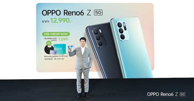 เปิดตัวแล้วในไทย OPPO Reno6 Z 5G เคาะราคา 12,990 บาท สุดยอดสมาร์ทโฟนสำหรับถ่ายภาพและวิดีโอพอร์ตเทรตให้สวยที่สุดในทุกอารมณ์