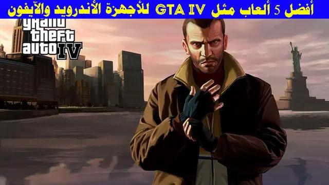 ,تحميل لعبة GTA IV للكمبيوتر لويندوز XP,تحميل لعبة GTA IV للكمبيوتر wifi4games,gta iv download pc (windows 7),تحميل لعبة GTA IV تورنت,تحميل لعبة جاتا 3,تحميل لعبة GTA IV بدون تورنت من ميديا فاير,GTA 4 تحميل,تحميل لعبة gta iv للاندرويد apk+obb,جي تي اي سان أندرياس اي بي كي,جي تي أي 5,GTA San Andreas Dragon Ball Z download,تحميل لعبة GTA 3 للكمبيوتر,