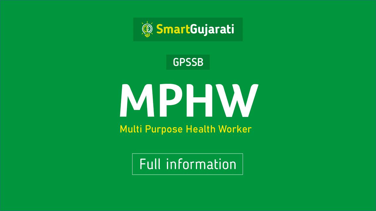 MPHW Full Information Gujarat