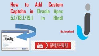 Oracle APEX Tutorial - Custom Captcha/Image Verification in Oracle APEX