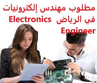 وظائف السعودية مطلوب مهندس إلكترونيات في الرياض Electronics Engineer
