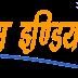 सादड़ी / राजसमंद - बैठक में परशुराम महादेव तीर्थ काे नेशनल पार्क से बाहर निकालने का मुद्दा छाया रहा