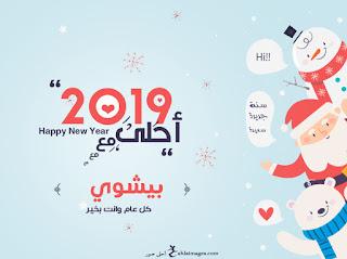 2019 احلى مع بيشوي