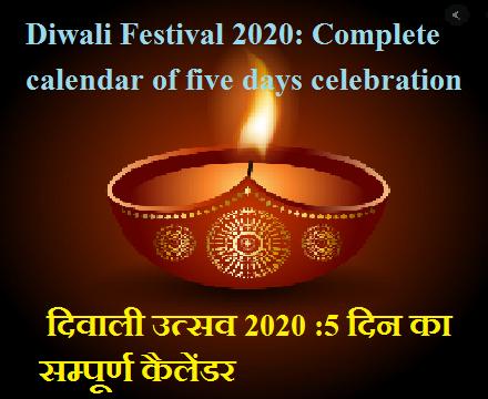 दिवाली उत्सव 2020 :5 दिन का सम्पूर्ण कैलेंडर