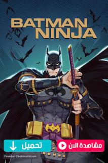 مشاهدة وتحميل فيلم  باتمان Batman Ninja 2018 مترجم عربي