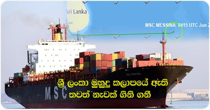 msc messina ship fire