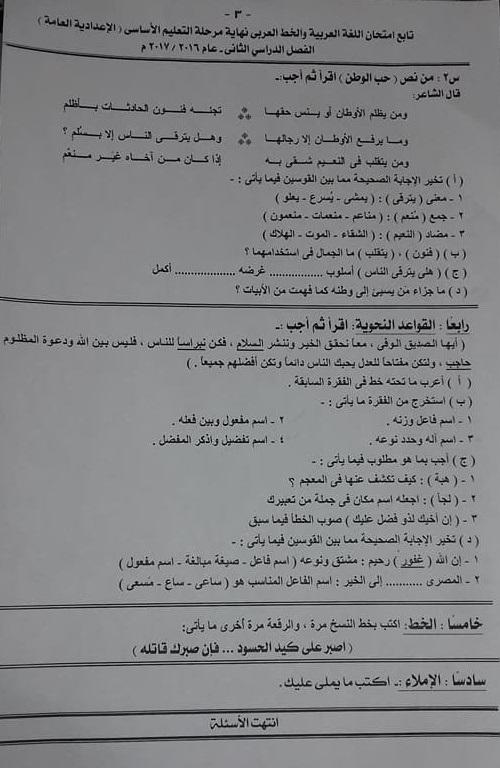 امتحان العربي للشهادة الاعدادية محافظة اسيوط الترم الثاني 2017