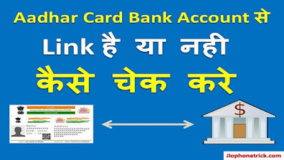How to check aadhar card link to bank account status