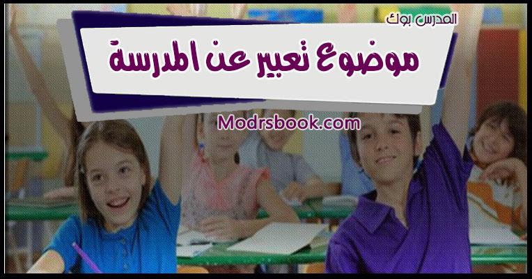 موضوع تعبير عن المدرسة بالعناصر ومقدمة وخاتمة لجميع المراحل ابتدائي واعدادي وثانوي