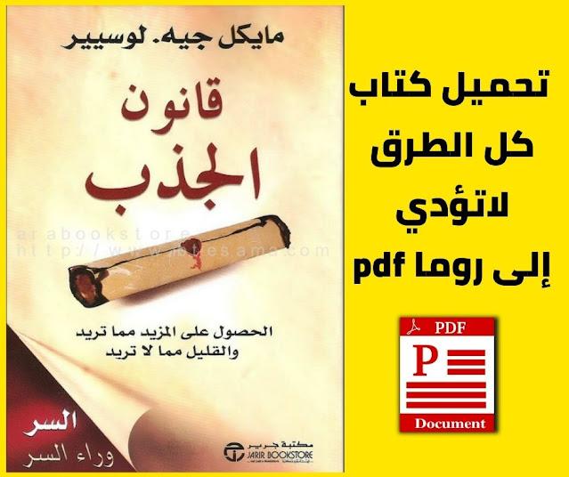تحميل كتاب قانون الجذب pdf برابط مباشر