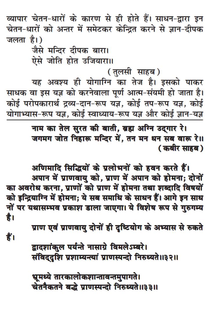 गीता लेख चित्र 12
