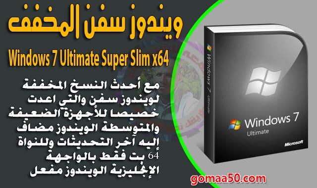 ويندوز سفن المخفف  Windows 7 Ultimate Super Slim x64  يونيو 2019