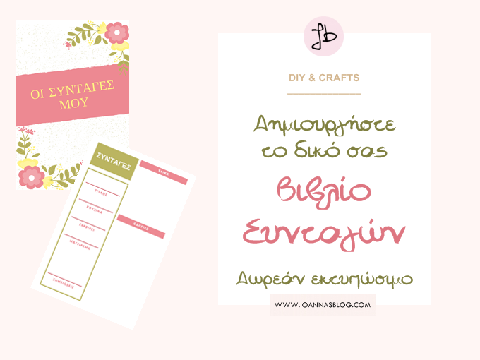 βιβλίο με κάρτες συνταγών δωρεάν εκτύπωση