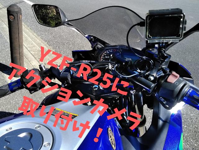 YZF-R25 アクションカメラの写真