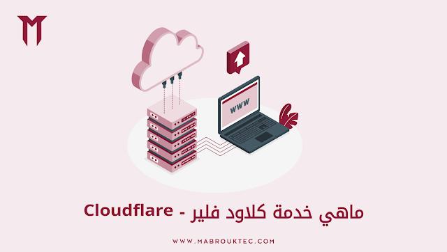 ماهو كلاود فلير - Cloudflare