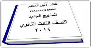 دليل المعلم لغة إنجليزية