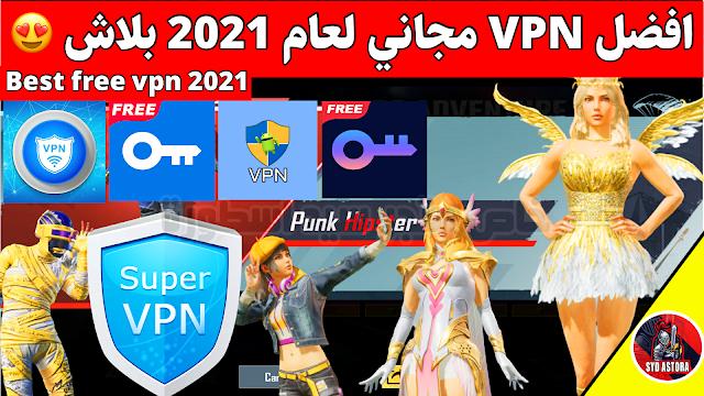 افضل vpn مجاني 2021 - افضل في بي ان مجاني 2021 - تنزيل vpn ببجي موبايل - تحميل BitVPN مهكر احدث اصدار 2021