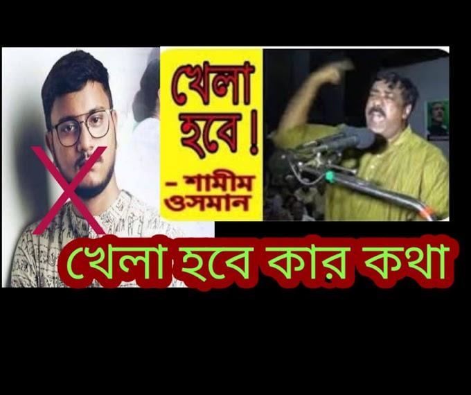 খেলা হবে কে প্রথম বলেছে Who said first khela hobe  game will be the first [west bengal election updates 2021] khela hobe