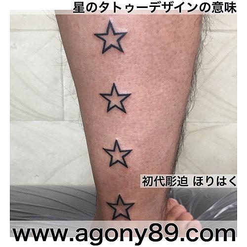 タトゥーデザインの意味、星のタトゥーデザイン、星(スター)のタトゥー洋彫りの意味、星のタトゥーの意味、刺青意味、星のタトゥーデザイン、洋彫り、タトゥー意味、スター、ワンポイント、タトゥー、タトゥーデザイン画像、タトゥー画像、刺青、刺青デザイン、刺青画像、tattoo meaning.star tattoo meaning.one point tattoo.star tattoo design.one point tattoo design.ほりはく日記、初代 彫迫 刺青 ほりはく。tattoo. irezumi.design.gazou.