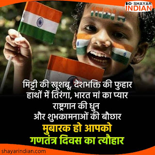 Happy Republic Day Wishes Quotes Status Image in Hindi