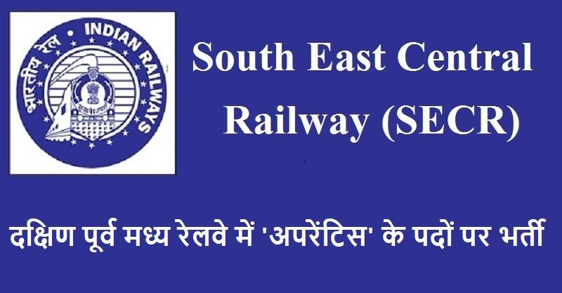 SECR Railway jobs 2019