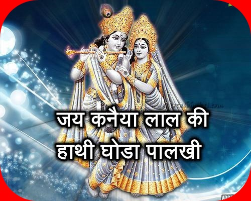 god Shri Krishna