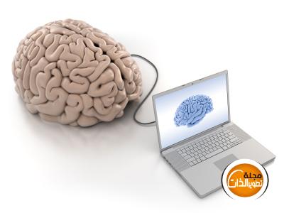 لا تسعد بذكائك العقلي !! brainlaptop.jpg