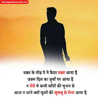 breakup shayari for boyfriend