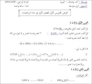 الفرض الاول للفصل الاول في مادة الرياضيات للسنة 1 متوسط