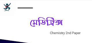 উন্মেষ মেডিট্রিক্স রসায়ন ২য় পত্র | Pdf ফাইল |Unmesh Meditrix Chemistry 2nd Paper Book pdf Download