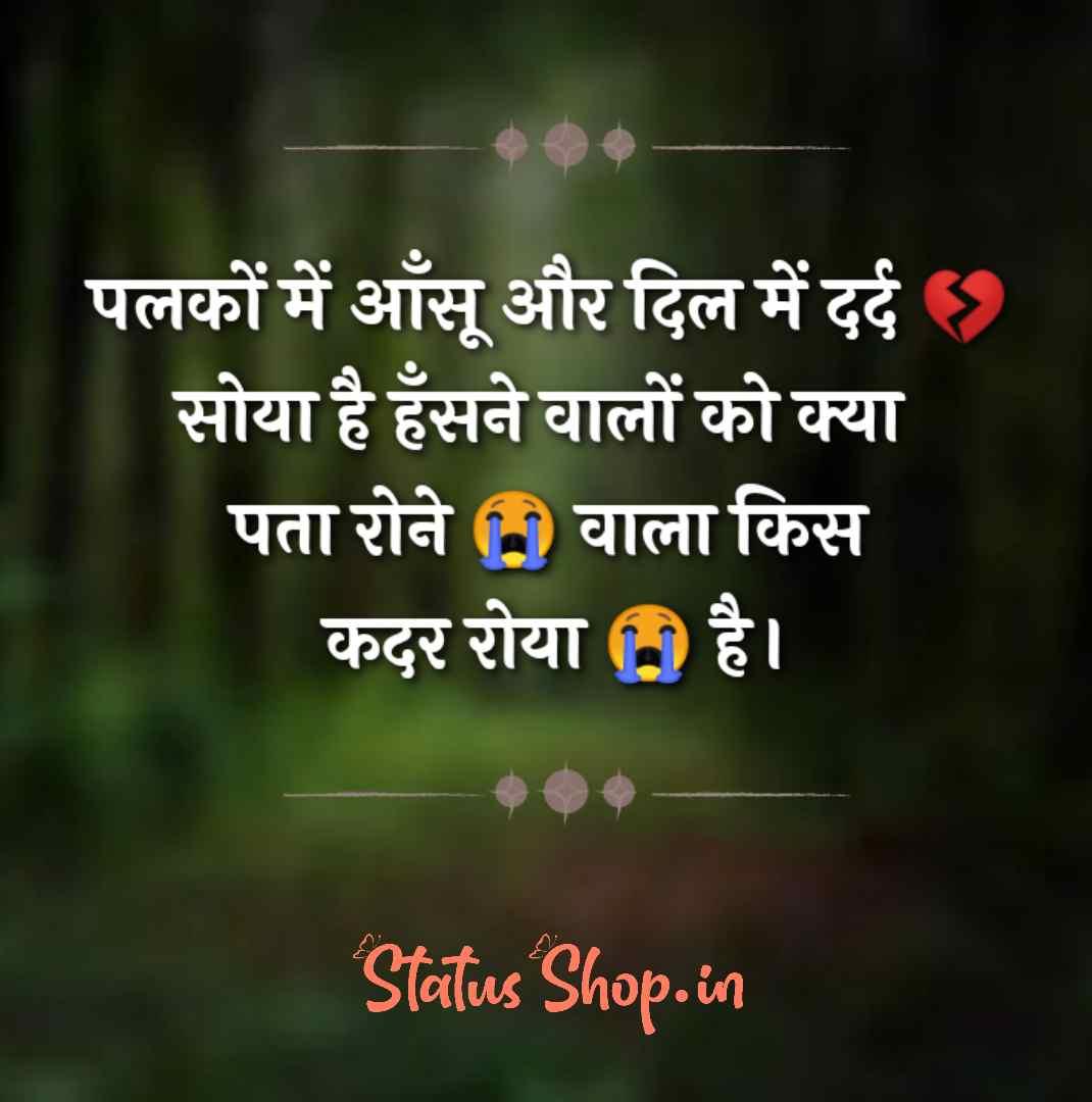 sad shayari hindi image download 2020