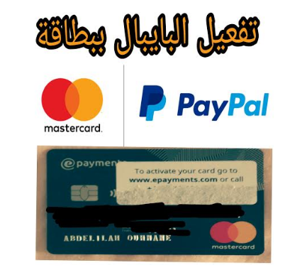 تفعيل بنك البايبال ببطاقة epayments ماستركارد MasterCard