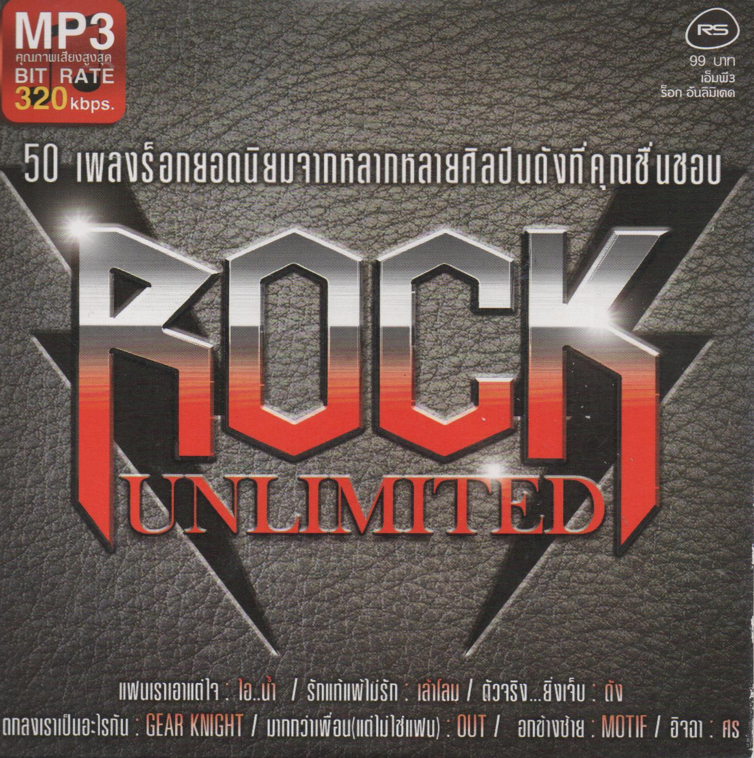 Download [Mp3]-[Hit Music] 50 เพลงร็อกยอดนิยมจากหลากหลายศิลปินดังที่คุณชื่นชอบ ในชุด Rock Unlimited @320kbps 4shared By Pleng-mun.com