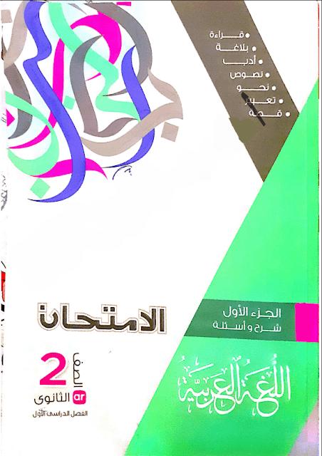 تحميل كتاب الامتحان لغة عربية للصف الثانى الثانوى ترم اول 2022