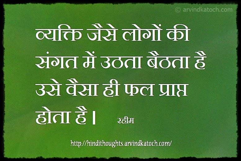 people, Rahim, Hindi Thought, Rahim Quote, reward,