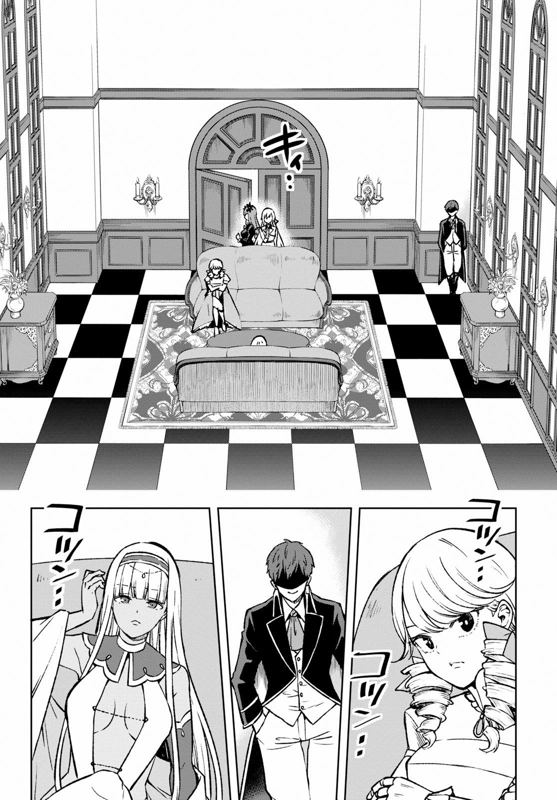 อ่านการ์ตูน Samayoeru Tensei-sha-tachi no Revival Game ตอนที่ 1.3 หน้าที่ 21