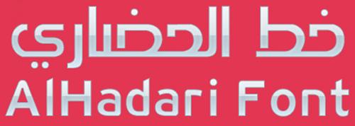 تحميل خط الحضاري مجاناً ,Alhadari Font free Download