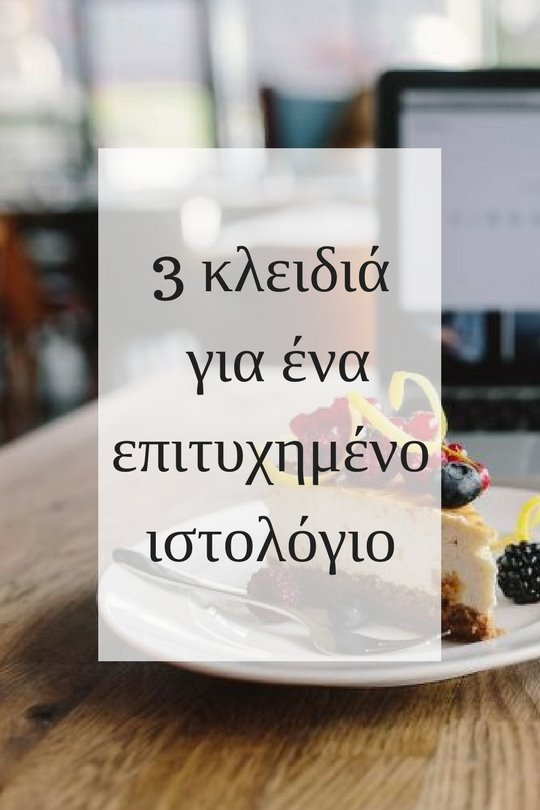 blog επιτυχία blogger