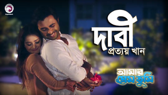 Dabi Song by Prottoy Khan Cast Is Apurba And Tanjin Tisha