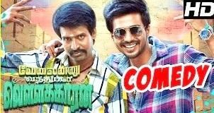 Velainu Vandhutta Vellaikaaran Comedy Scenes | Full Comedy | Soori | Robo Shankar | Vishnu Vishal